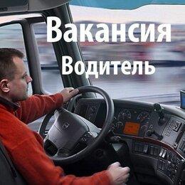 Водители - Водитель грузового автомобиля, 0