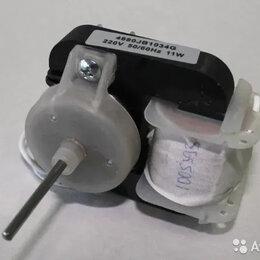 Аксессуары и запчасти - Двигатель вентилятора для холодильников LG, 0
