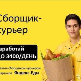 Сборщики - Сборщик к партнёру сервиса Яндекс.Еда, 0