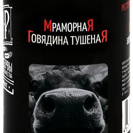 """Продукты - Говядина тушеная """"Мраморная"""" , 338г. МАМИР, 0"""