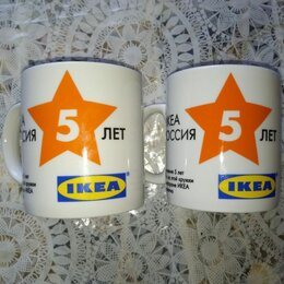 """Кружки, блюдца и пары - Раритетные кружки """"IKEA в России - 5 лет"""" (2 шт), 0"""
