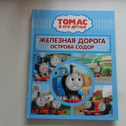 """Детская литература - Железная дорога острова Содор. Уилберт Одри. """"Томас и его друзья""""., 0"""