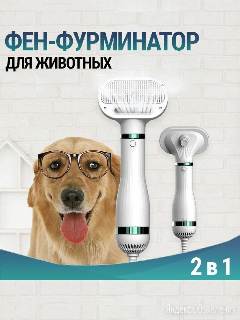 Фен расческа для животных по цене 1200₽ - Груминг и уход, фото 0