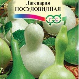 Семена - Лагенария Посудовидная (Гавриш), 0