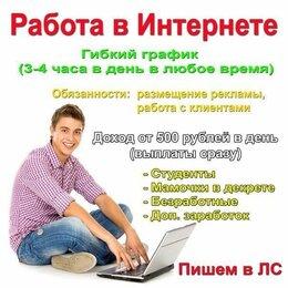 Менеджеры - Заработок в интернете для всех, 0