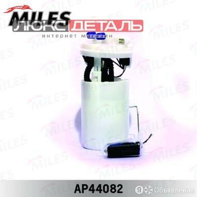 MILES AP44082 Насос топливный в сборе RENAULT LOGAN 1.4-1.6 04- 3 bar 90 l/h  по цене 3462₽ - Двигатель и комплектующие, фото 0