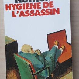 Литература на иностранных языках - Аmelie Nothomb книги на французском, 0