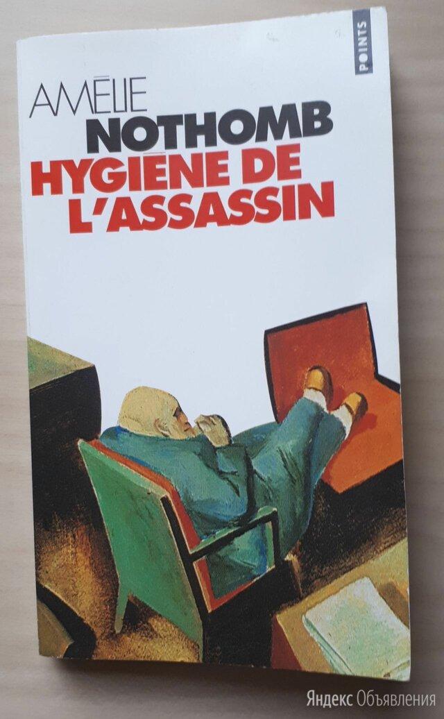 Аmelie Nothomb книги на французском по цене 150₽ - Литература на иностранных языках, фото 0