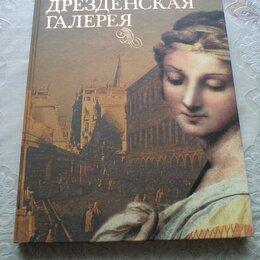 """Искусство и культура - Альбом """"Дрезденская галерея"""", 0"""