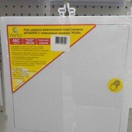Ревизионные люки -  люк-дверца ревизионный пластиковый 250 х 250с нажимным замком, 0