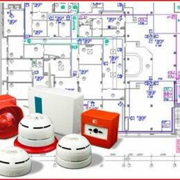 Охранно-пожарная сигнализация - Проектирование системы автоматической пожарной сигнализации, 0