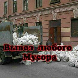 Бытовые услуги - Вывоз мусора, старой мебели, 0