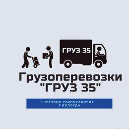 Прочие услуги - Грузчики - Разнорабочие, 0