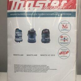 Пылесосы - MS 440 мешки для пылесосов makita 440,448,vc3510, 0