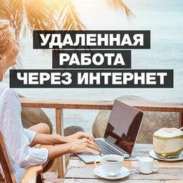 Консультанты - Консультант интернет-магазина, 0