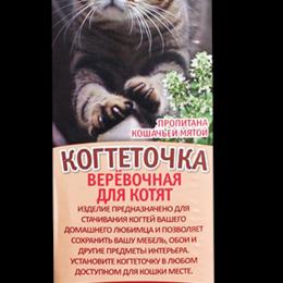 Когтеточки и комплексы  - Когтеточка верёвочная для котят A106 , 0