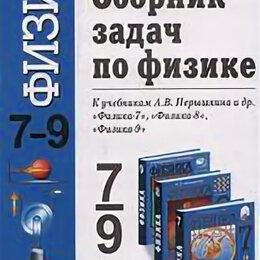 Учебные пособия - Сборники задач: Розенталь, Пёрышкин, Габриелян и др., 0