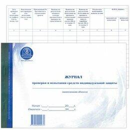 Сопутствующие товары - Журнал проверки и испытания средств индивидуальной защиты А4 48л горизонтальный, 0