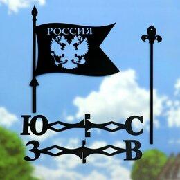 Флюгеры - Флюгер 'Флаг',  45х45см, 0