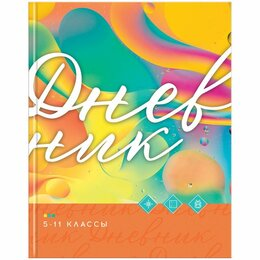 Учебные пособия - Дневник  ст/кл. интегр/обл. ArtSpace Fluid gradient, глянц.ламинация, 0