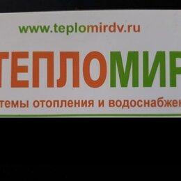 Экспедиторы - Водитель - Экспедитор на склад ТЕПЛОМИР, 0