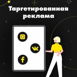 Сфера услуг - Таргетированная реклама, 0
