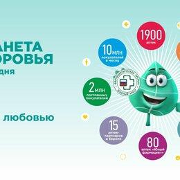"""Операторы - Оператор проекта """"Интернет-заказы аптек Планета Здоровья"""", 0"""
