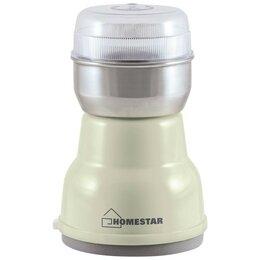 Кофемолки - Кофемолка HomeStar HS-2001, 160Вт, 50г, бежевая 500, 0