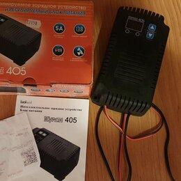 Автоэлектроника и комплектующие - Программируемое зарядное устройство кулон 405, 0