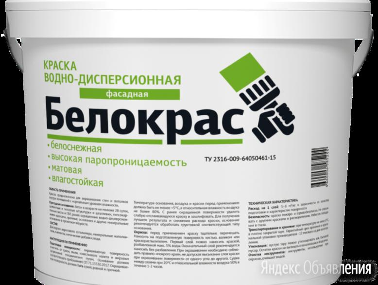 фасадные краски Россия Фасадные краски Белокрас ФАСАДНАЯ по цене 284₽ - Краски, фото 0
