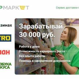 Комплектовщики - Сборщик Заказов в СБЕРМАРКЕТ, 0