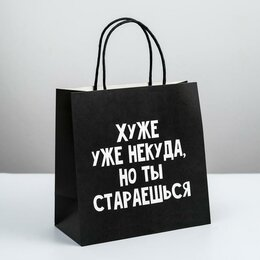 Подарочная упаковка - Пакет подарочный «Хуже уже некуда», 22 × 22 × 11 см    4711596, 0