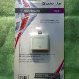 Компьютерные кабели, разъемы, переходники - Переходник Defender APA-01 Apple 30pin(F)-Lighting(M), 0