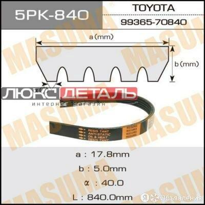 MASUMA 5PK840 Ремень поликлиновой  по цене 415₽ - Запчасти , фото 0