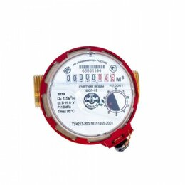 Элементы систем отопления - ВСГ-015-02 счетчик горячей воды (80мм), 0