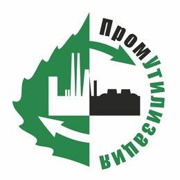 Сырьё и производство - Сбор, транспортирование, обезвреживание, утилизация отходов I-IV кл., 0
