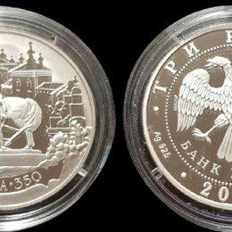 Монеты - 3 рубля 2013 год. Пенза-350 лет. Ag925 мМД, 0