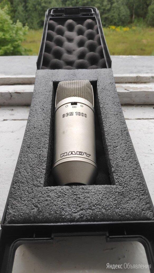 Nady SCM 1000 по цене 8000₽ - Микрофоны и усилители голоса, фото 0