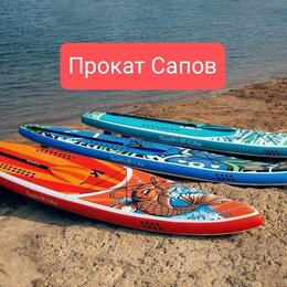 Водные лыжи, вейкбординг и книбординг - Аренда, прокат сап досок, SUP board, surfing, 0