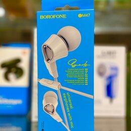 Наушники и Bluetooth-гарнитуры - Наушники проводные BOROFONE, 0