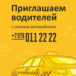 Водители - Водитель-такси, 0