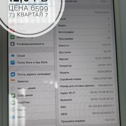 Планшеты - iPad MD543RS/A 12,6 ГБ, 0