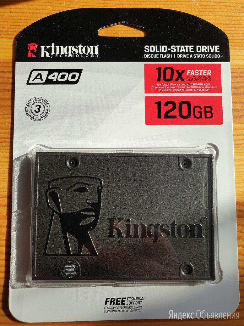 Новый SSD 120Гб по цене 1290₽ - Жёсткие диски и SSD, фото 0