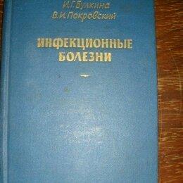 Медицина - Булкина Покровский инфекционные болезни 1964 год, 0
