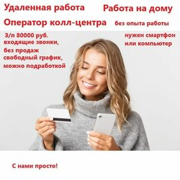 Операторы на телефон - Удаленная работа. Оператор колл-центра, 0
