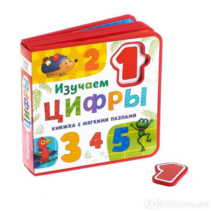 Книжка с мягкими пазлами EVA 'Изучаем цифры', 12 стр. по цене 438₽ - Игровые наборы и фигурки, фото 0