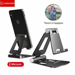 Подставки для мобильных устройств - Подставка Держатель Телефона Металл Складной, 0