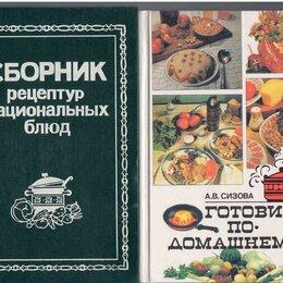 Прочее - Библиотека по кулинарии. , 0