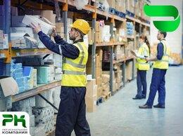 Работники склада - Рабочий по загрузке на склад, 0