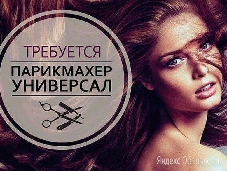 Требуется парикмахер - универсал - Парикмахеры, фото 0